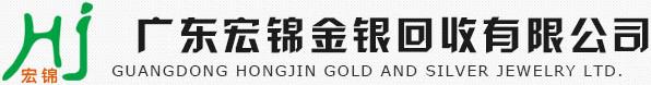 广东宏锦金银回收有限公司