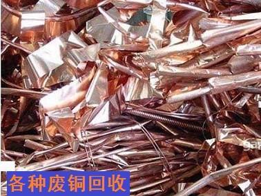 各种废铜回收